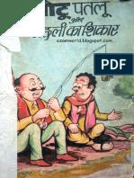Tau Ji Aur Jadu Ka Danda by Azamworld.blogspot.com
