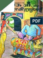 Chacha Bhatija Aur Mahamaya Ka Jaal by Azamworld.blogspot.com