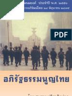 อภิรัฐธรรมนูญไทย