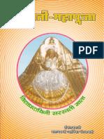 Sarswavti Maha Pooja