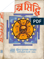Yantra Siddhi - Rajesh Dikshit.pdf