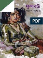 Rannar Boi Pdf