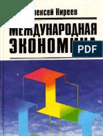 Kireev_-_Mezhdunarodnaya_ekonomika.pdf