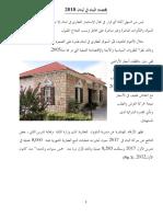 إقتصاد البناء في لبنان 2018