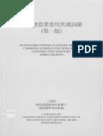 English-Chinese Construction Glossary