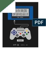 _9dccf7_我在美国学游戏设计知乎李姬韧自选集知乎盐系列