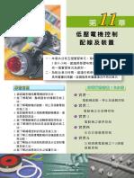 11照明及電熱器具檢修.pdf