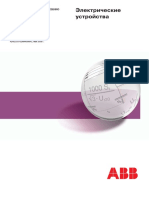 ABB--Справочник по электрооборудованию Том2.pdf