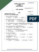 Padasalai Net Biology Tamil 11th Model Question Paper