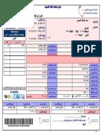 SEC Invoice (1)