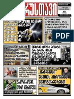 """გაზეთი """"რუსთავი"""", 01-18 იანვარი, 2018 წელი"""