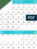 Calendar 2018 Malayalam