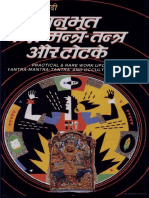 Anubhut Yantra Mantra Tantra Aur Totke - Bhojraj