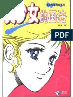 How to Draw Manga Vol. 21 Bishoujo Pretty Gals (Alternate Version).r