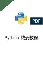 python-essential-tutorial.pdf