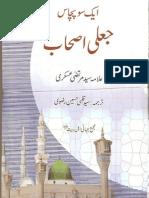 150 Jaali Ashab -by Murtaza Askari- Volume 01