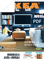IKEA Catalogue 2011 Japanese