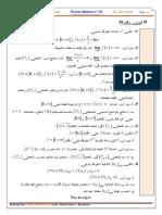 Dm No 04 2em Sc Ph.doc