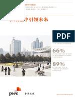 第20期全球CEO调研中国报告