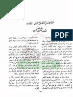 tercha-2017-تلخيص د.عثمان امين لكتاب التاملات في الفلسفة الاولى لديكارت - نسخة.pdf