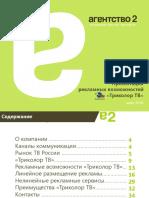 """Рекламные возможности """"Триколор ТВ"""""""