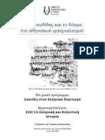 Thucydides kai dogma imperialismou.pdf
