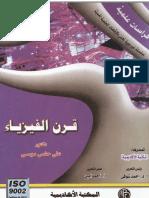 قرن الفيزياء - علي حلمي موسى
