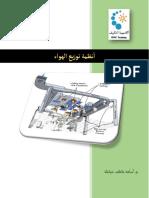 تصميم أنظمة مجاري الهواء.pdf