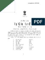 teldir-BSNL-Jaipur