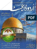 Urdu Digest Jan-2018