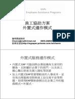 EAPS台南班-詹翔霖副教授講義-員工協助方案外置式運作模式