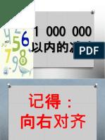 1 000 000以内的减法.pptx