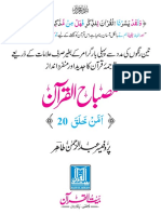 Misbahul-Qur'aan (Para 20)