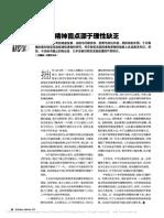 中国人精神盲点源于理性缺乏_邱震海