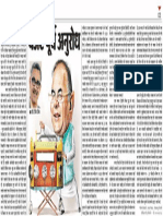 Budget Request for Development Priorities to Finance Minister of India
