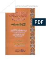 Shahab as-Saqib – Hifz Statement is Tasbeeh but Statement Not for Equality in Quantity.