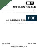大陸國家標準-945鋼焊接和焊縫修補技術要求.pdf