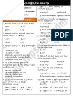 TNPSC Model Questions - South Indian History Part-1