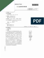 CN 102765691 A - Container handling machine.pdf