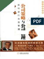 公司策略与公司治理.如何进行自我管理.fredmund.malik