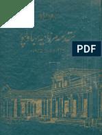 Muqadma e Mirzaia Bahawalpur-1