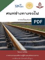 พจนานุกรม_Mar2015