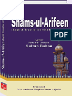Shams Ul Arifeen English