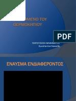 ΤΟ ΦΑΙΝΟΜΕΝΟ ΤΟΥ ΘΕΡΜΟΚΗΠΙΟΥ-Παρουσιαση.pptx