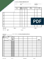 项目管理表格