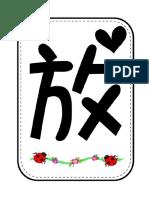 放飞梦想展望未来.docx
