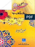 Hussain (as) Se Muhabbat Kyun? by Tafzeeh Ahmed