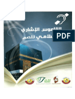 The Islamic Dictionary for the Deaf
