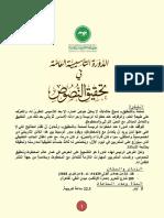 الدورة التأسيسية العامة في تحقيق النصوص - مصر