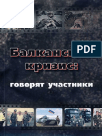 Balkanskiy Krizis Sbornik Vospominaniy